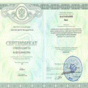Сертификат Каграманян 1